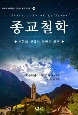종교철학: 기독교 신앙의 철학적 조명