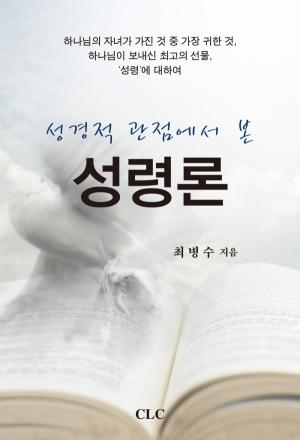 성경적 관점에서 본 성령론