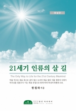 21세기 인류의 살 길 해설판 (The Only Way to Life for the 21st Century Mankind)