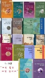 21세기 신학 시리즈(1~18)