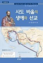 사도 바울의 생애와 선교(개정증보판)