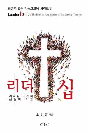 리더십: 리더십 이론의 성경적 적용(LeaderShip: The Biblical Application of Leadership Theories)