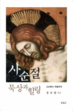 E Book - 사순절 묵상과 힐링 (From the Passion to the Resurrection: Reflection on Lent and Healing)