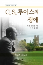 C. S. 루이스의 생애 (A Life Observed: A Spiritual Biography of C. S. Lewis)