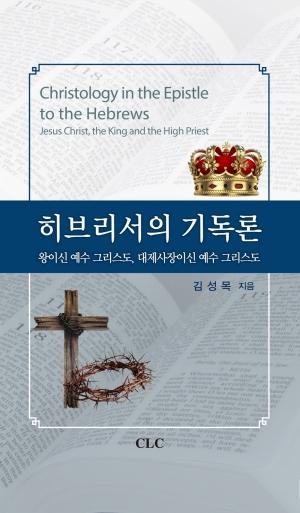 히브리서의 기독론 (신학박사 논문 시리즈 26)
