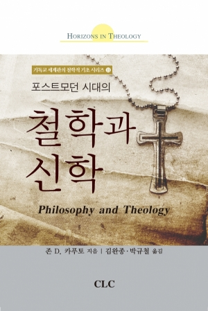 철학과 신학 (Philosophy and Theology)