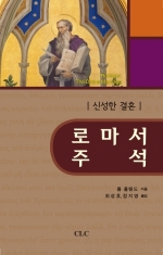 로마서 주석 (CLC 구약주석 시리즈)