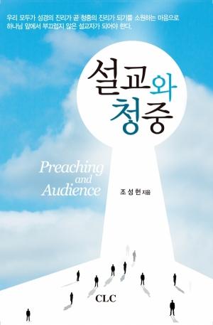 설교와 청중