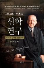 로이드 존스의 신학연구 (로이드 존스 연구 시리즈 3)