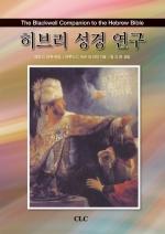 히브리 성경 연구