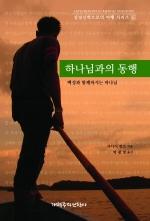 하나님과의 동행 (성경신학으로의 여행 시리즈 6)