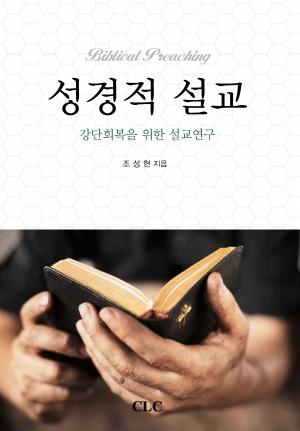 성경적 설교