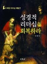 성경적 리더십을 회복하라 (신학박사 논문 시리즈 32)