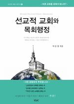 선교적 교회와 목회행정 (신학박사 논문 시리즈 34)