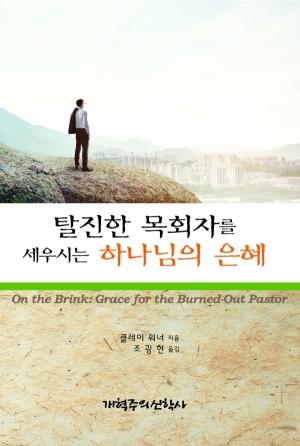 탈진한 목회자를 세우시는 하나님의 은혜
