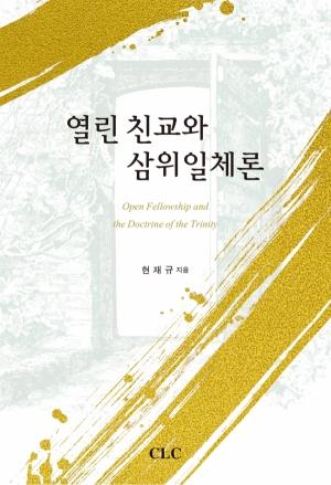 열린 친교와 삼위일체론 (신학박사 논문 시리즈 29)