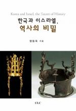 한국과 이스라엘, 역사의 비밀
