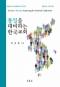 통일을 대비하는 한국교회