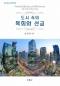도시 속의 목회와 선교 (신학박사 논문 시리즈 31)