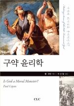 구약 윤리학: 구약의 하나님은 윤리적인가?