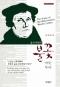 종교개혁의 불꽃 마틴 루터