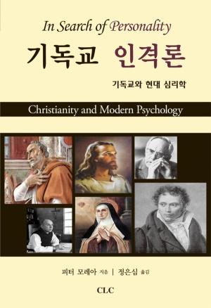 기독교 인격론: 기독교와 현대 심리학