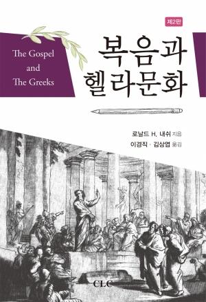 복음과 헬라문화