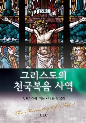 그리스도의 천국복음 사역