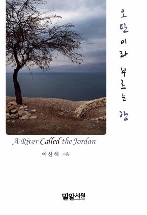 요단이라 부르는 강