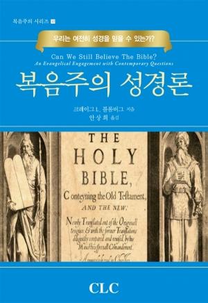 복음주의 성경론