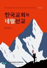 한국교회와 네팔선교