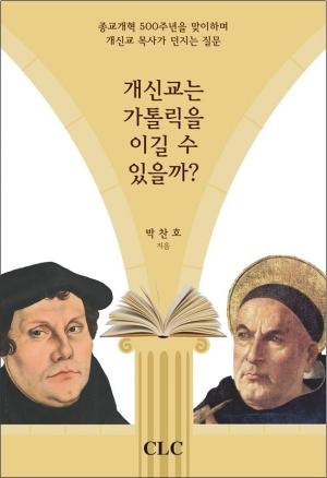 개신교는 가톨릭을 이길 수 있을까?