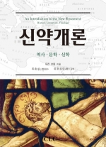 신약개론: 역사, 문학, 신학