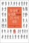 동성애와 동성혼에 대한 21가지 질문 (소책자)