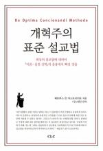개혁주의 표준 설교법
