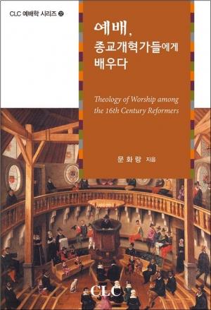 예배, 종교개혁가들에게 배우다