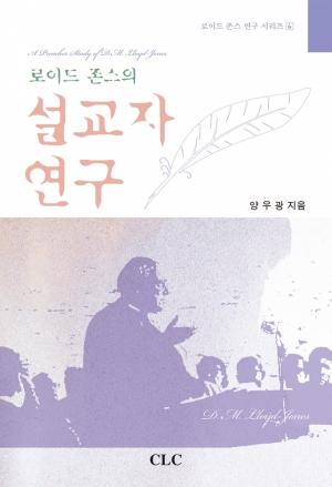 E Book - 로이드 존스의 설교자 연구