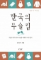 E Book - 한국의 무슬림
