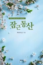 E Book - 잠근 동산