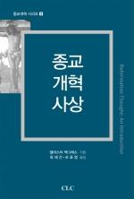 종교개혁사상(4판)