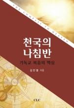천국의 나침반: 기독교 복음의 핵심