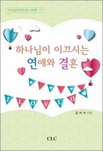 하나님이 이끄시는 연애와 결혼 (하나님이 이끄시는 시리즈 1)
