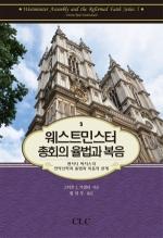 웨스트민스터 총회의 율법과 복음