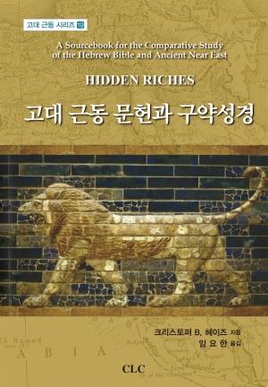 고대 근동 문헌과 구약성경 (고대 근동 시리즈 19)