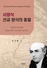 E Book - 서양식 선교 방식의 종말