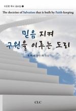 E Book - 믿음 지켜 구원을 이루는 도리