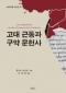 고대 근동과 구약 문헌사(고대 근동 시리즈 23)