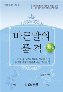 E Book - 바른말의 품격 - 한글편