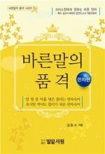 E Book - 바른말의 품격-한자편