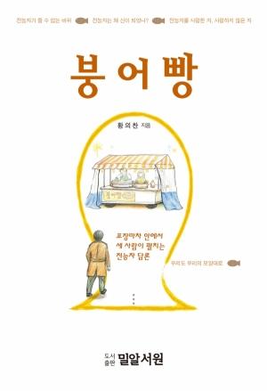 E Book - 붕어빵